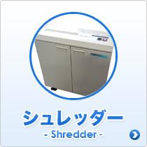 シュレッダー